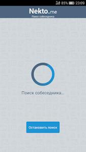 screenshot of Анонимный чат NektoMe version 1.6
