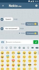 screenshot of Анонимный чат NektoMe version 3.3.3