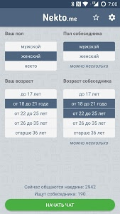 Download Анонимный чат NektoMe 3.4.8 APK