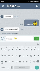 screenshot of Анонимный чат NektoMe version 2.6