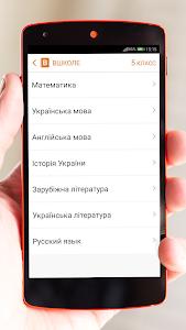 Download Вшколе - ГДЗ 2.0.5 APK