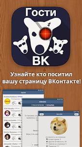 Download Гости Вашей страницы ВКонтакте 6.4.0 APK