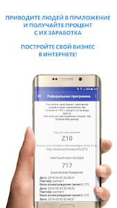 screenshot of Деньги здесь: мобильный заработок version 2.0.4