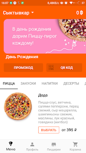 Download Додо Пицца. Доставка пиццы № 1 в России 2.4.0 APK