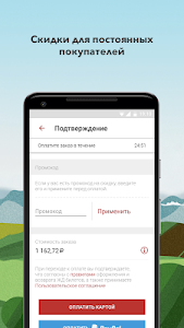 Download ЖД Билеты Онлайн и Расписание Поездов по России 5.1.8261 APK
