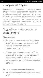 screenshot of Записаться на прием к врачу онлайн version 1.0