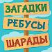 Download Лучшие Загадки Ребусы Шарады 2.5.2 APK