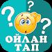 Download ОЙЛАН ТАП -Жаңа қазақша ойын 3.4.8z APK