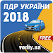 Download ПДР України 2018 + тест 2.0.24 APK