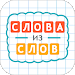 Download Слова из Слов 4.6.3 APK
