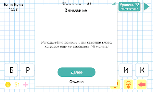 Download Слова из Слов 2.9.10 APK