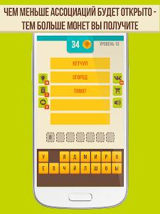 screenshot of Слово по подсказке Ассоциации version 4.7.0