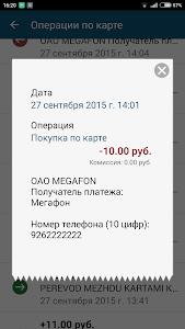 Download Телекард 1.8 APK