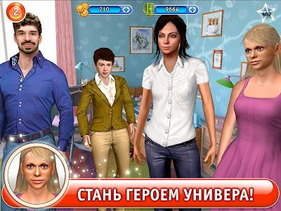 screenshot of Универ version 0.27.6211