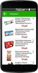 Download Фикс Прайс Каталог товаров 2.1.1 APK