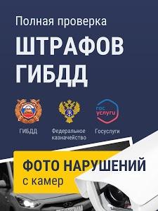 Download Штрафы ГИБДД официальные: проверка, оплата штрафов 1.9.12 APK