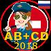 Download Билеты ПДД 2018 2.14 APK