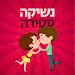 Download נשיקה סטירה 1.2 APK