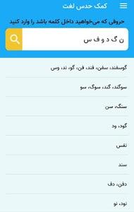 Download آمیرزا جواب ها + چت روم 2.0.0 APK