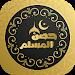 Download أذكار حصن المسلم 1.0 APK
