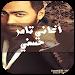 Download أغاني تامر حسني2017 1.0 APK