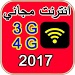 Download أنترنت مجاني للابد 2017 2 APK