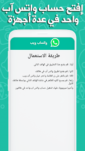 Download إفتح حساب واتس آب واحد في هاتفين 1.0 APK