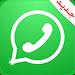 Download استرجاع الواتس اب القديم - النسخة القديمة 3.0 APK
