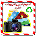 Download استرجاع صور وفيديوهات محذوفة 1.2 APK