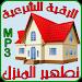 Download الرقية الشرعية لتطهير المنزل 3.1 APK