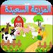 Download المزرعة السعيدة 1.3 APK