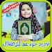 Download ترديد جزء عم للاطفال - Quran 10.0 APK