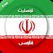 Download ترنسلیت فارسی 1.4.2 APK