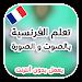 Download تعلم اللغة الفرنسية بدون نت 1.2 APK