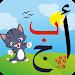 Download تعليم الحروف العربية والالوان والكلمات للأطفال 1.0 APK