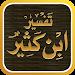 Download تفسير القرآن لابن كثير 9.0.0.5 APK