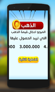 Download تهكير صب واي Prank 1.2 APK