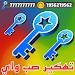 Download تهكير صب واي Prank 1.2 APK