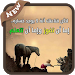 Download حكم ناس زمان: كلمات تريح القلب 3.6 APK