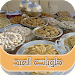 Download حلويات مغربية بدون انترنت 2.0 APK