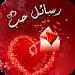 Download Arabic Love Message 3.5 APK