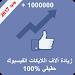 Download زيادة آلاف اللايكات فالفيس بوك 1.1 APK