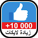 Download زيادة آلاف لايكات الفيس Prank 1.2 APK