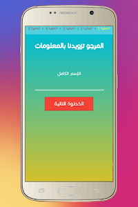 Download زيادة متابعين الأنستغرام 1.1.1 APK