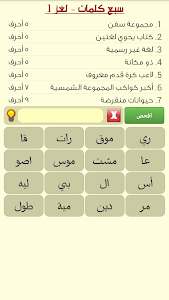 Download سبع كلمات - لعبة معلومات عامة 2.5 APK