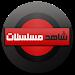 Download شاهد مسلسلات 5.0 APK