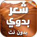 Download شعر بدوي بدون نت 2.0 APK