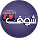 Download شوف تيفي - ChoufTV 8.0.0 APK