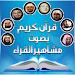 Download قرآن كريم بصوت مشاهير القراء 1.0 APK