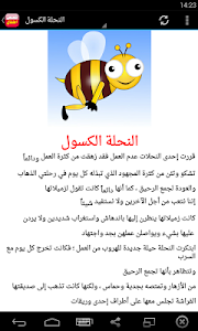 Download قصص اطفال بدون انترنت 2015 1.0 APK